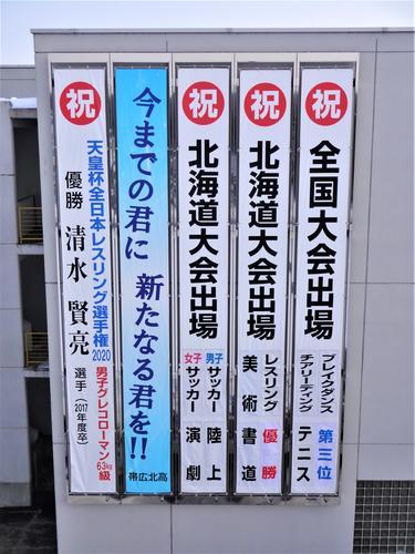 3.2.6北高垂れ幕 露出調整済み①.JPG